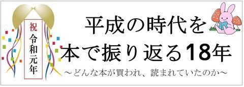平成の本.jpg