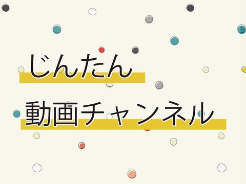 オープンキャンパス授業紹介動画