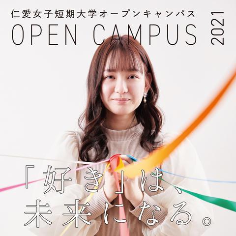 オープンキャンパスを開催します!