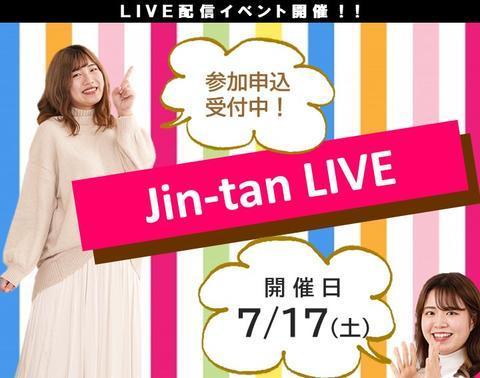 Jin-tan LIVE 開催します!