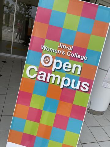オープンキャンパスにご参加いただきありがとうございました!