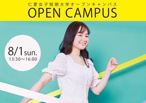 オープンキャンパス締切間近!!~7/30(金)15:00