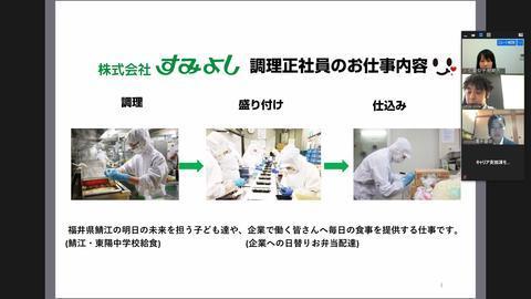 【就職】オンライン会社説明会 開催(食品製造加工会社 編)