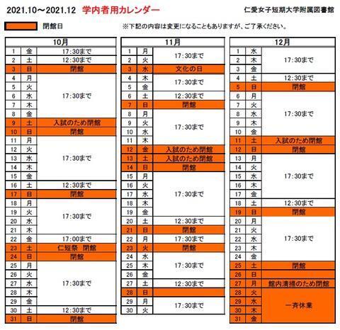 R3図書館カレンダー(10月-12月).jpg