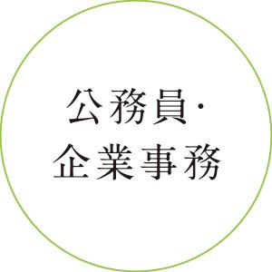 公務員・企業事務