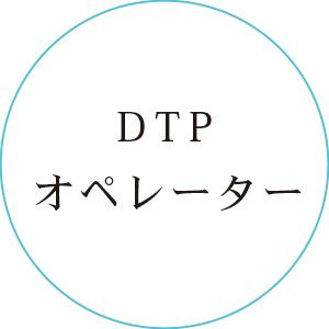 DTPオペレーター